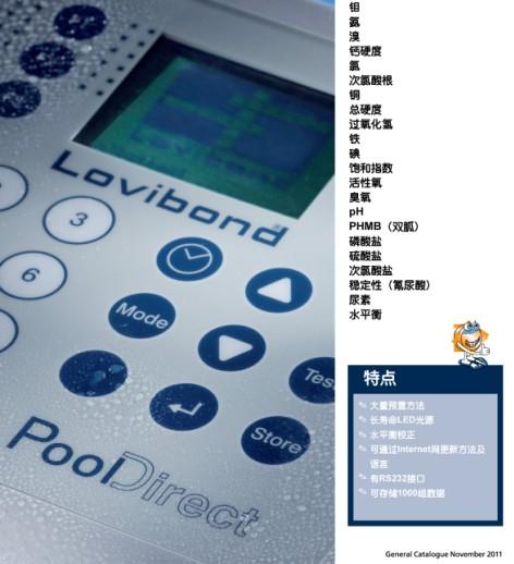 PoolDirect光度计