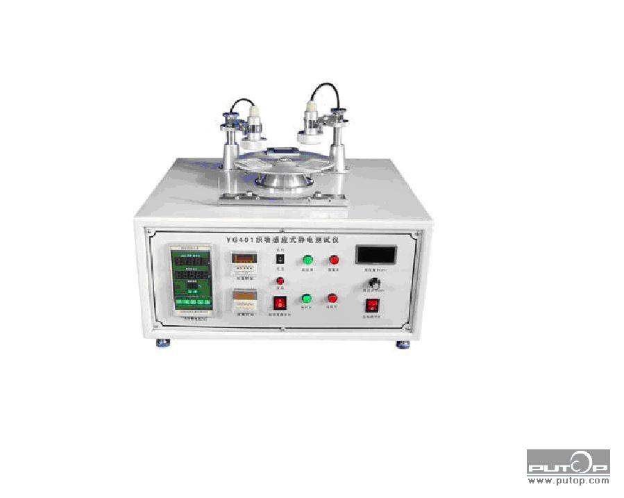 YG401织物感应式静电测试仪
